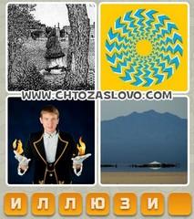 Ответ: иллюзия