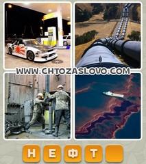 Ответ: нефть