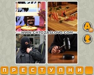 Ответ: преступник