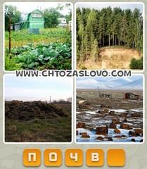 Ответ: почва