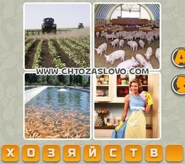 Ответ: хозяйство