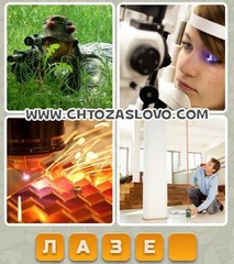 Ответ: лазер