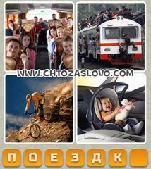 Ответ: поездка