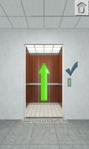 100 дверей 2013 1 уровень