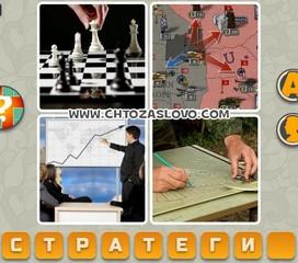 Ответ: стратегия