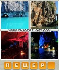 Ответ: пещера