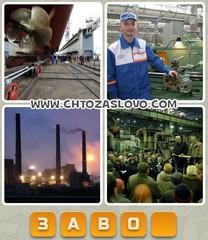 Ответ: завод