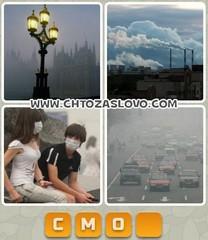 Ответ: смог