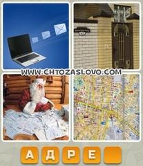 Ответ: адрес