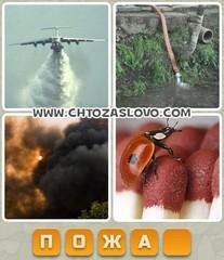 Ответ: пожар