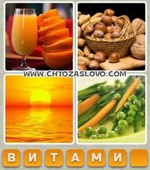 Ответ: витамин