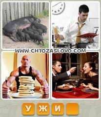 Ответ: ужин