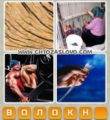 Ответ: волокно