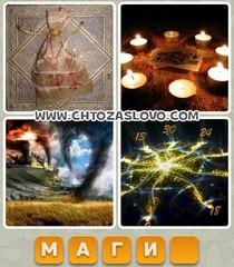 Ответ: магия