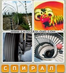 Ответ: спираль