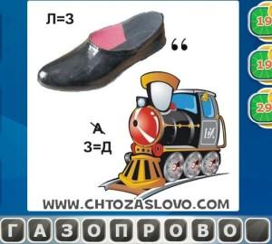 Ответ: газопровод