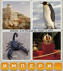 Ответ: империя
