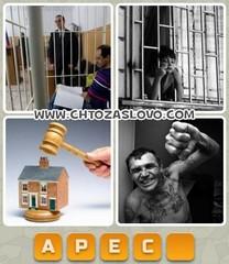 Ответ: арест
