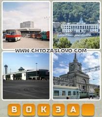 Ответ: вокзал