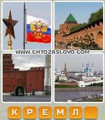 Ответ: Кремль