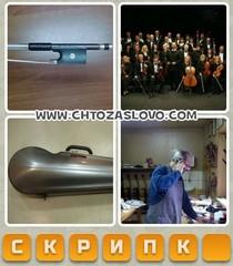 Ответ: скрипка