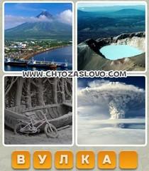 Ответ: вулкан