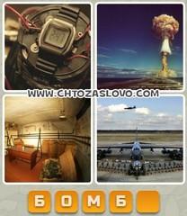 Ответ: бомба