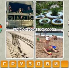 Ответ: грузовик