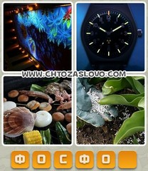 Ответ: фосфор