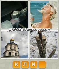 Ответ: клин