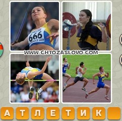 Ответ: атлетика
