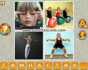 Ответ: гимнастика