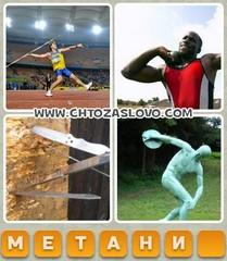 Ответ: метание