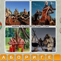 Ответ: абориген