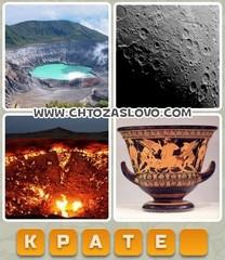 Ответ: кратер