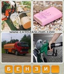 Ответ: бензин
