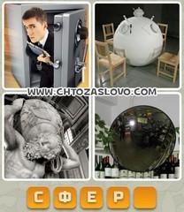 Ответ: сфера