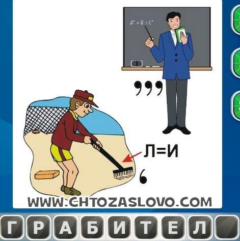 Ответ: грабитель