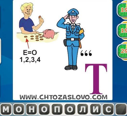 Ответ: монополист