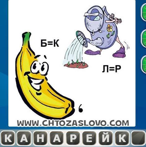 Ответ: канарейка