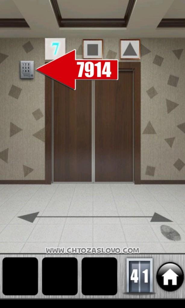 прохождения игры 100 дверей 2013 года привидениями все серии