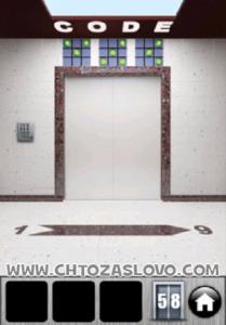 100 дверей 2013 58 уровень