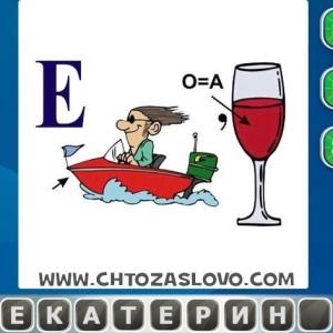 Ответ: Екатерина