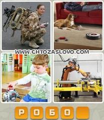 Ответ: робот