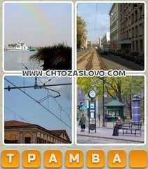 Ответ: трамвай