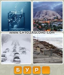 Ответ: буря