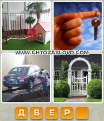 Ответ: дверь