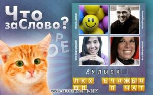Что за слово? ВКонтакте ответы