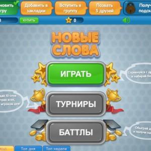 Ответы к игре Новые слова Вконтакте