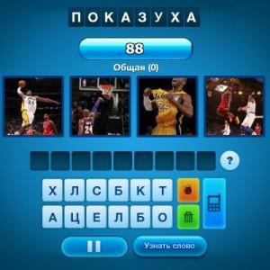 Прохождение игры Показуха Вконтакте